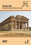 Journal of Historical, Philological and Cultural Studies №1, 2017