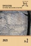 Журнал «Проблемы истории, филологии, культуры» №2, 2021