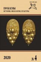 Журнал «Проблемы истории, филологии, культуры» №4, 2020
