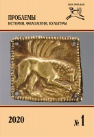 Журнал «Проблемы истории, филологии, культуры» №1, 2020