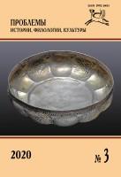Журнал «Проблемы истории, филологии, культуры» №3, 2020
