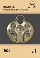 Журнал «Проблемы истории, филологии, культуры» №1, 2021